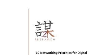 Zk research report 10 networking priorities for digital transformation.pdf thumb rect large320x180